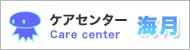 ケアセンター海月