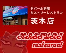 カストリーレストラン茨木店
