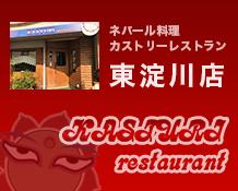 カストリーレストラン東淀川店