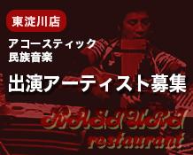 東淀川店出演アーティスト募集